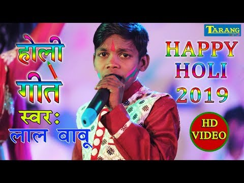 Lal Babu होली गीत  2019 || A Saiya Chhodi Naa || Bhojpuri Holi Hits Song New