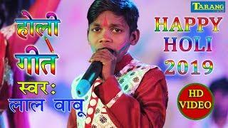 Lal Babu होली गीत  2019    टूट गईल चोलिया के हुक    Bhojpuri Holi Hit Song New