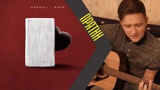 HAMMALI & NAVAI - ПРЯТКИ (Live Guitar Cover) NikiFa КАВЕР видео