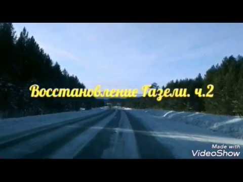ВОССТАНОВЛЕНИЕ ГАЗЕЛИ 3302. Ч.2