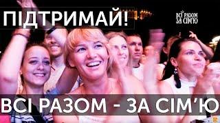 ВСІ РАЗОМ - ЗА СІМ'Ю! (trailer) Вся Україна, 2018 рік