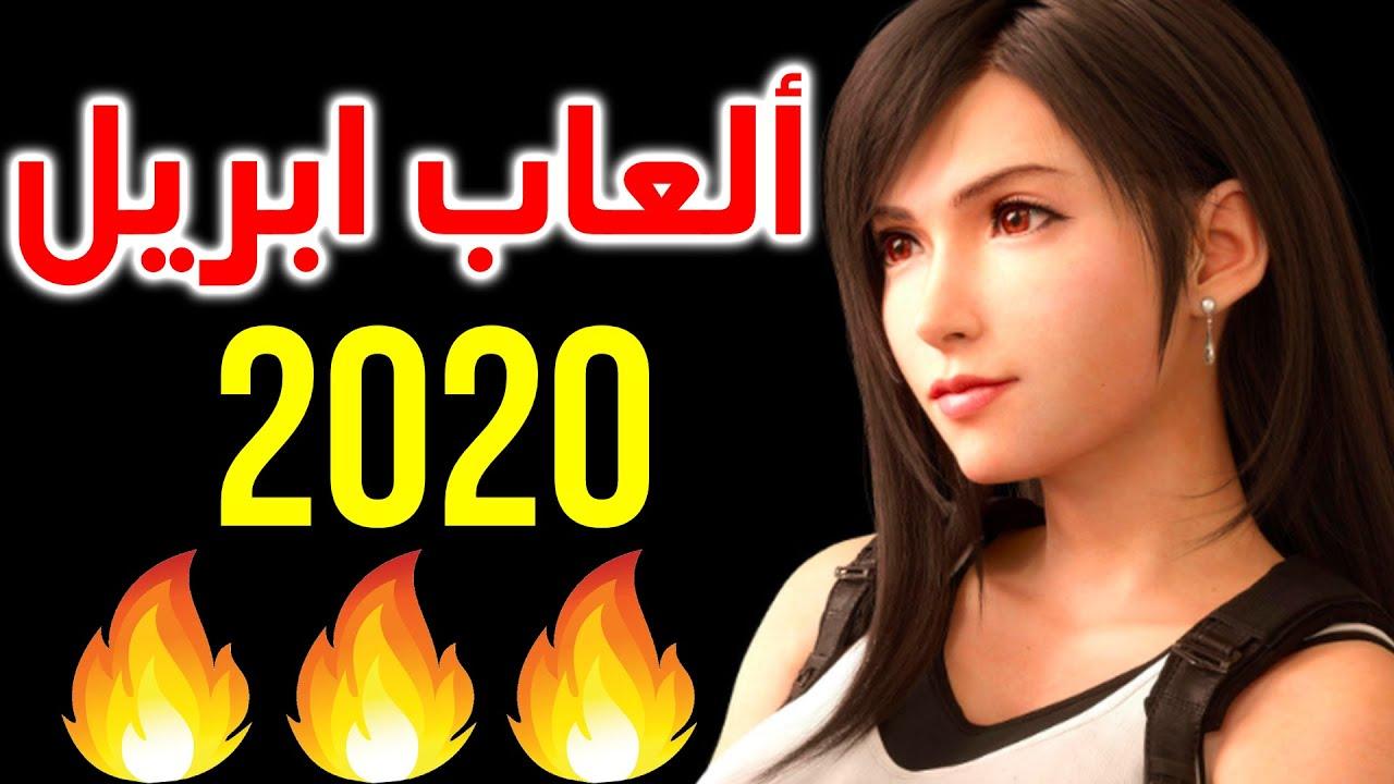 أفضل العاب شهر ابريل 2020