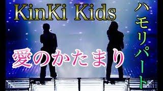 """【""""愛のかたまり""""をハモリたい方必見!】KinKi Kids"""