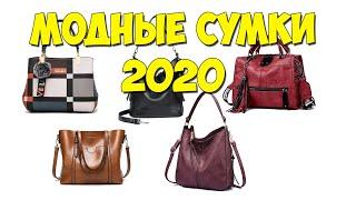 Модные сумки 2020 Обзор Тренды сумки 2020 Алиэкспресс сумки Женская сумка через плечо