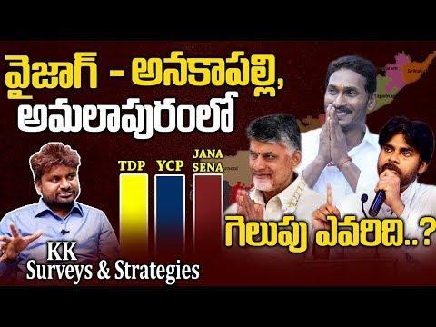 వైజాగ్&అనకాపల్లి& అమలాపురంలో గెలుపు ఎవరిది?   KK Survey Reports On 3 Constituencies   2019 Elections