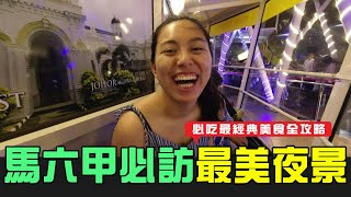 帶你去看馬六甲最美夜景!雞場街夜市五星小吃!再飽也一定要品嚐的特色沙嗲!馬六甲必吃必玩都在這!!!Taiwanese in Melake!!! Best night view!!!