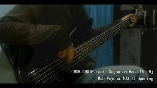 【Mob Psycho 100 II (Season 2) OP】 MOB CHOIR feat. sajou no hana - 99.9 「Bass Cover」