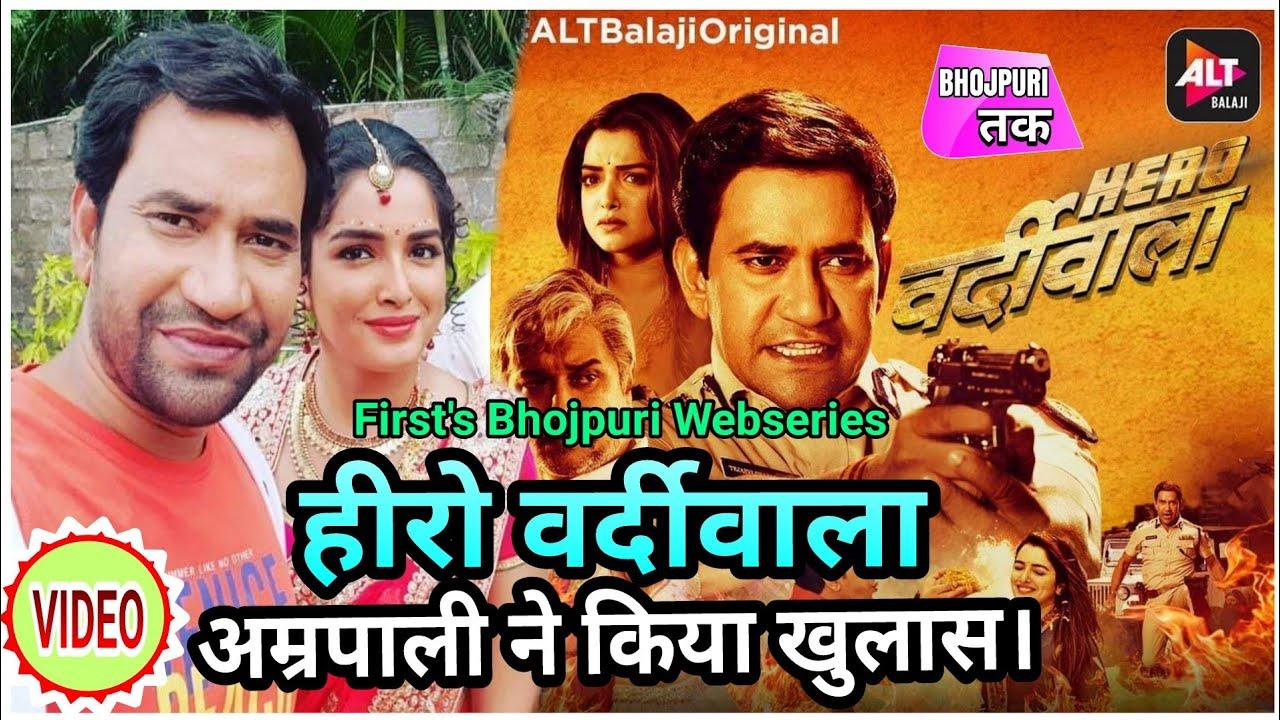 Full Movie Review   हीरो वर्दीवाला   Nirahuwa With Amprapali  Bhojpuri tak