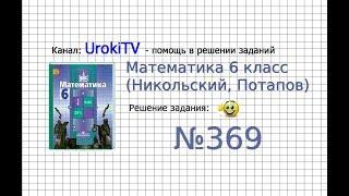 Задание №369 - Математика 6 класс (Никольский С.М., Потапов М.К.)