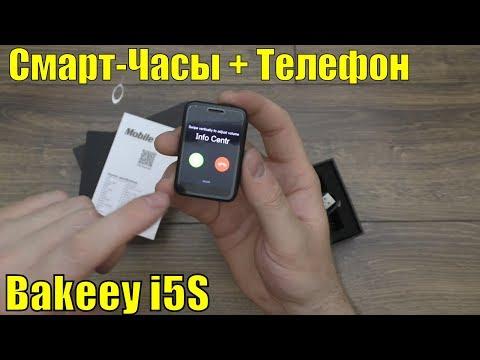 ✅ Смарт-Часы Bakeey I5S + Sim 📶 Обзор + Тесты