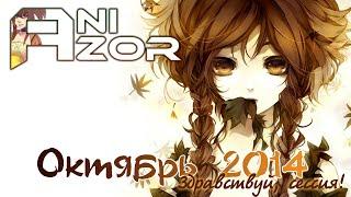 [AniZor] #15 Октябрь 2014 (Предварительный обзор аниме)