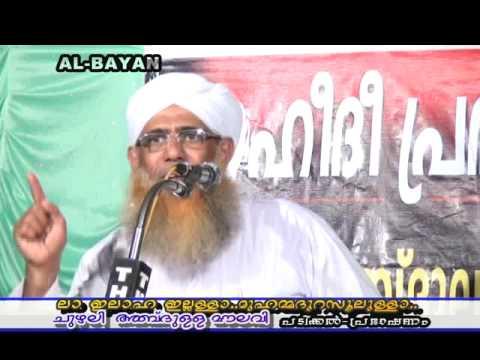 La ilaha illallah Muhammadur Rasulullah-Chuzhali Abdulla Moulavi- 4/4 @islahvoice.com