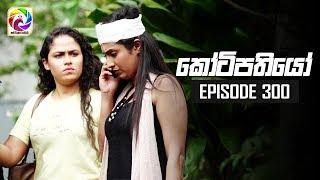 Kotipathiyo Episode 300 || කෝටිපතියෝ | සතියේ දිනවල රාත්රී 8.30 ට . . . Thumbnail