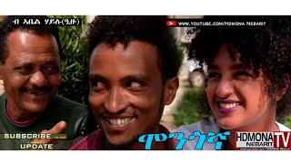 HDMONA - ሞንጎኛ ብ ኣቤል ሃይለ Mongogna by Abiel Haile - New Eritrean Comedy 2018