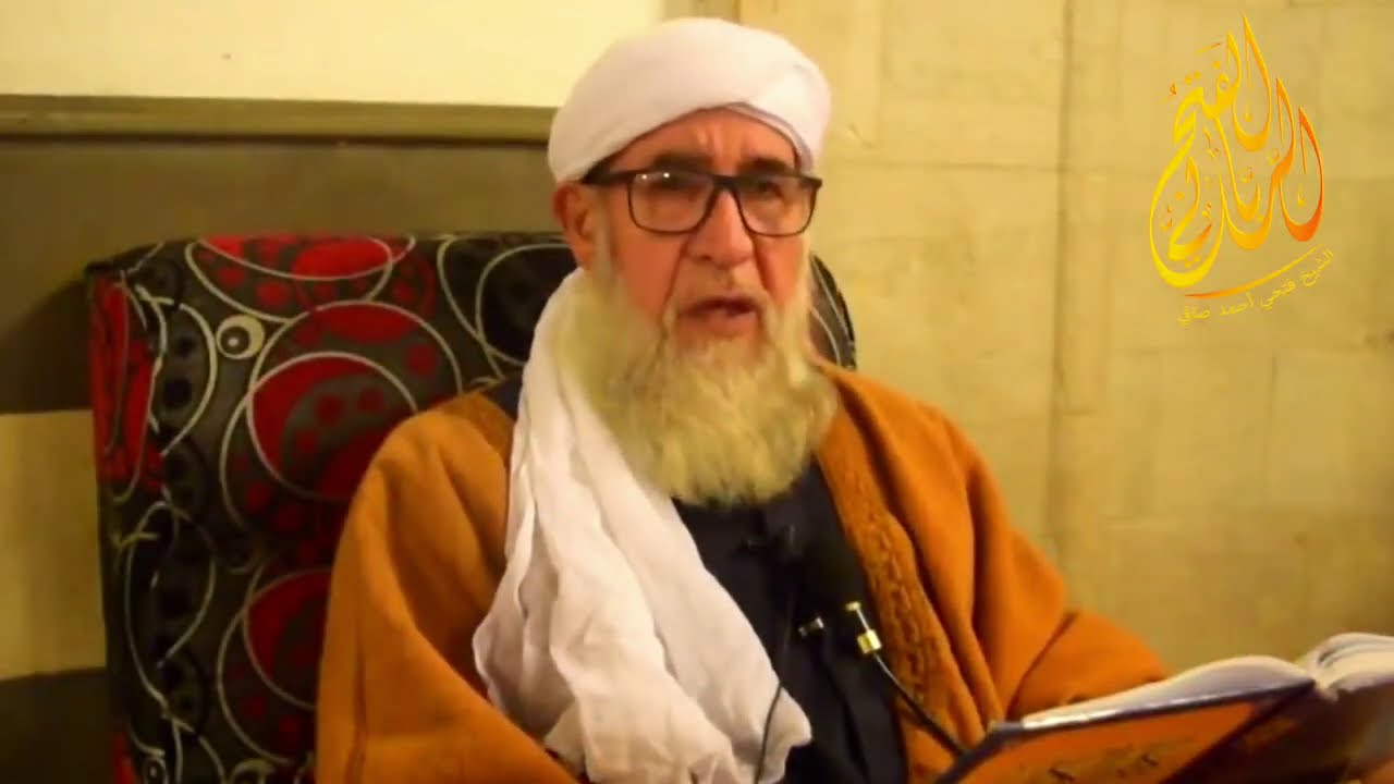 ثلاث يذهبن البركة / موعظة الشيخ فتحي صافي رحمه الله