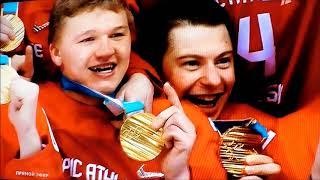 Российские хоккеисты - взяли  ЗОЛОТО на Олимпиаде 2018 года