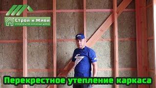 Перекрестное утепление каркасного дома. Пирог каркасной стены. Строй и Живи.(, 2016-07-26T06:10:29.000Z)