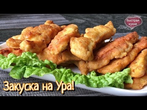 Золотые палочки - улётный рецепт куриной грудки.