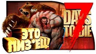 7 Days To Die - БИТВА С БЕССМЕРТНЫМ БОССОМ И МЕДВЕДЕМ! - УГАР И АД! #3