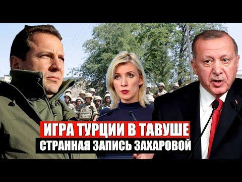 Зачем Турции ОДКБ в Тавуше: странная запись Марии Захаровой