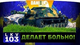 IKV 103 - Делает больно! - ОБЗОР