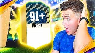 МОЯ ПЕРВАЯ ИКОНА !!! ✪ FIFA 18 UT - ДОНЫШКО ✪ [#32]
