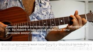 Уроки гитары: My Heart Will Go On (Titanic) | Guitar-Online.ru