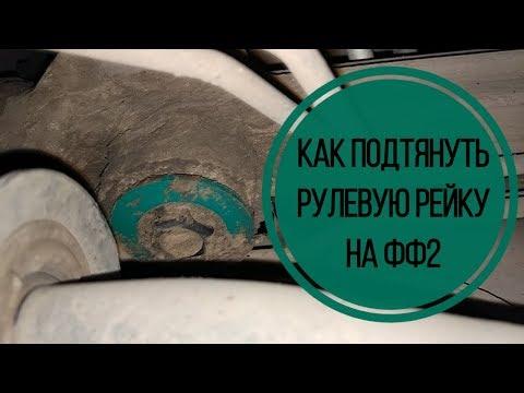 Как подтянуть рулевую рейку на Форд Фокус 2