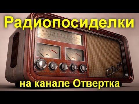Радиопосиделки на канале Отвертка  15  декабря  2019