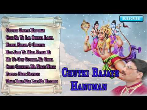 Hanumanji New Bhajan 2015   'Chutki Bajaye Hanuman'   Hindi Devotional Songs   FULL AUDIO SONGS