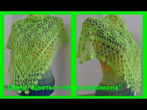"""Шаль """"Цветы и петли соломона"""", вязание крючком,crochet Shawl (шаль № 133)"""