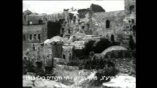 ירושלים מאוחדת לפני 100 שנה 1913 JERUSALEM