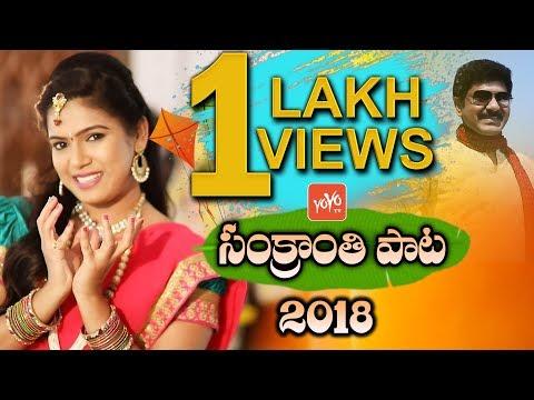 Maa Pallekochindi Sankranthi | Sankranthi Song 2018 | Full Video Song | YOYO TV Channel
