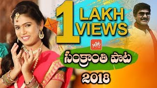 Maa Pallekochindi Sankranthi | Sankranthi Song 2018 | Full Video Song | YOYO TV Channel