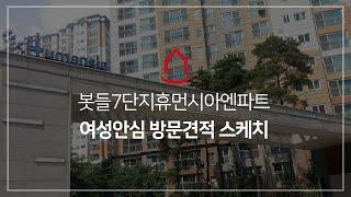 [분당 포장이사] 봇들7단지 휴먼시아엔파트 방문견적