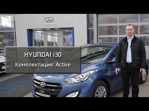 Hyundai i30 Комплектация Active