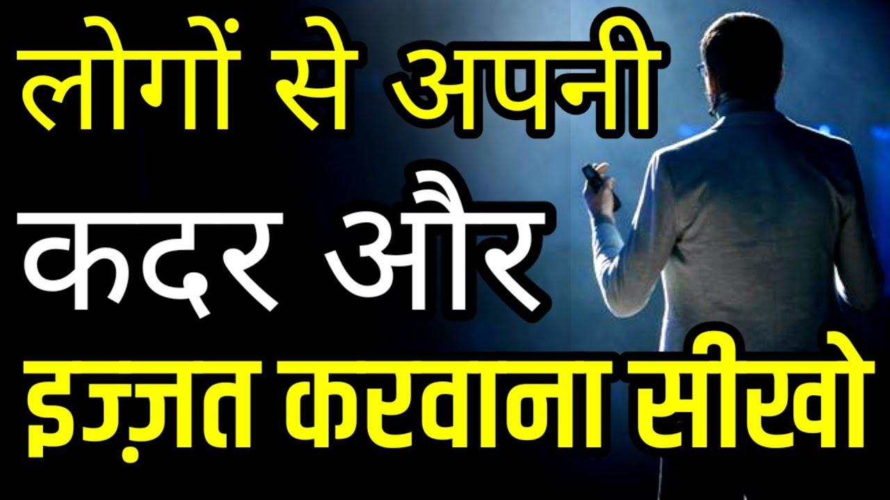लोगों से अपनी इज्ज़त और कदर करवाना सीखो Best | Motivational speech Hindi video New Life