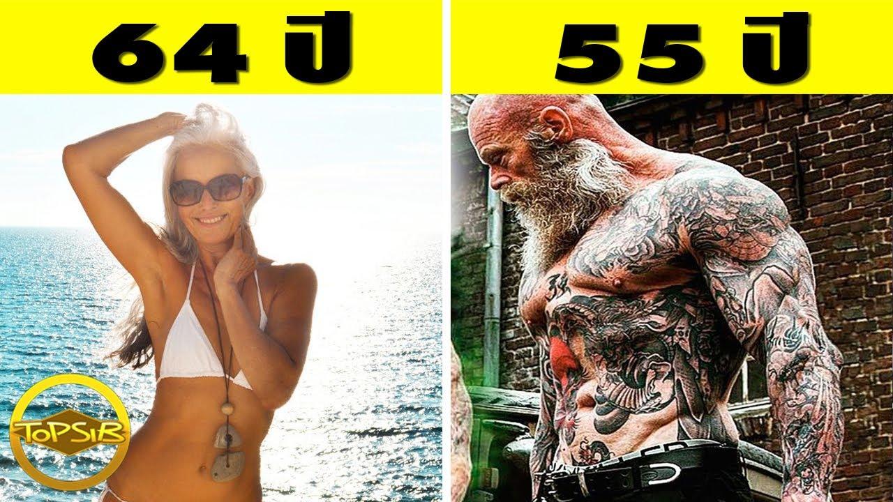 12 บุคคลที่คุณไม่มีทางเดาได้ว่าอายุเท่าไหร่ (แซ่บเวอร์)