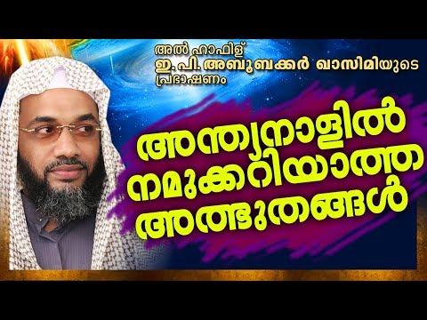 അന്ത്യനാളിൽ നമുക്കറിയാത്ത അത്ഭുതങ്ങൾ | E P Abubacker Al Qasimi | Islamic Speech In Malayalam