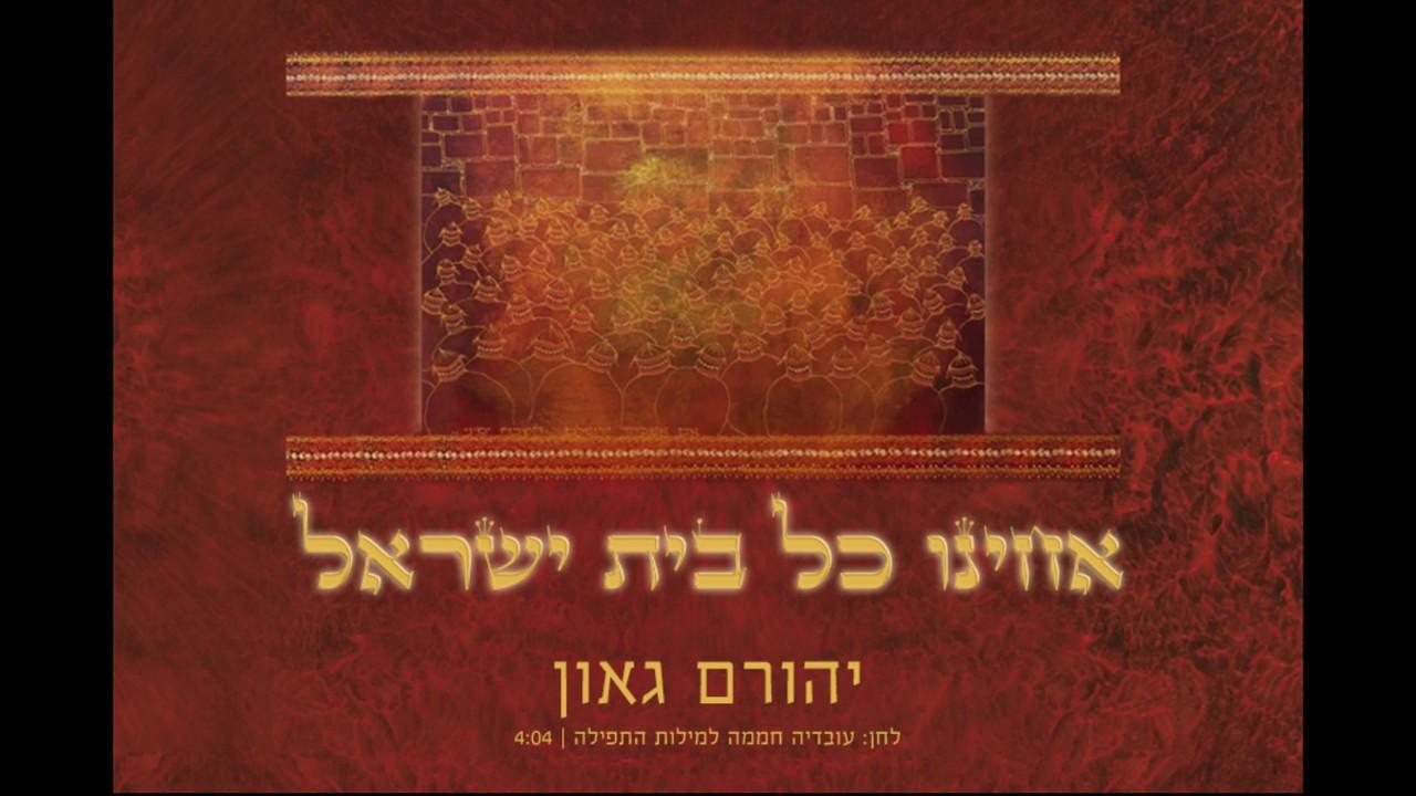 יהורם גאון - אחינו כל בית ישראל