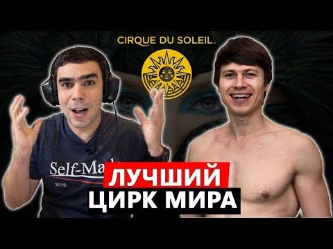 Работа в лучшем цирке мира «Cirque Du Soleil» - Цирк Дю Солей