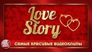 LOVE STORY ❤ САМЫЕ НЕЖНЫЕ ЛЮБОВНЫЕ ИСТОРИИ ❤ САМЫЕ КРАСИВЫЕ ВИДЕОКЛИПЫ ❤