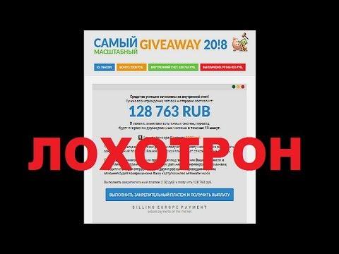 Получите от 75 000 рублей через 5 минут на опросах от крупных спонсоров. Обман Развод и Лохотрон!