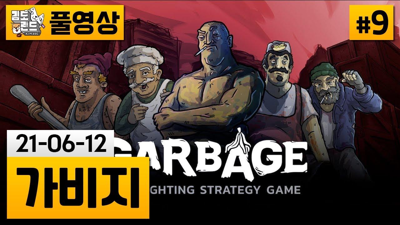 [가비지]#9 노숙자 패밀리를 성장시켜 싸우는 게임! (21-06-12) | 김도 풀영상