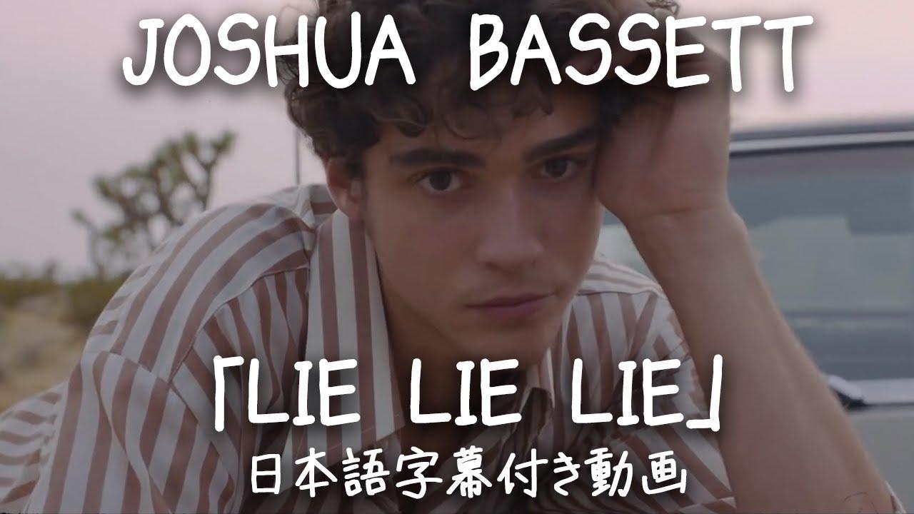 Download 【和訳】Joshua Bassett 「Lie Lie Lie」 【公式】