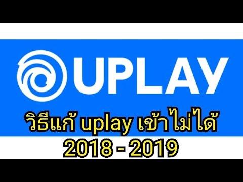 สอนทำไม? EP.1 วิธีแก้ Uplay  login ไม่ได้ (สำหรับคนที่เข้าไม่ได้)
