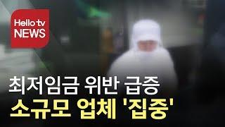 최저임금 위반 급증…소규모 업체 ′집중′
