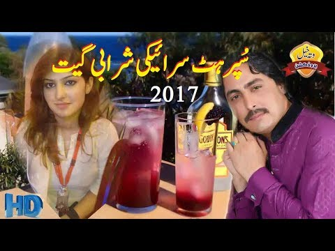 Main Han Shrabi ►Singer Naimat Niazi Daoudkhelvi►Latest Punjabi And Saraiki Song 2017