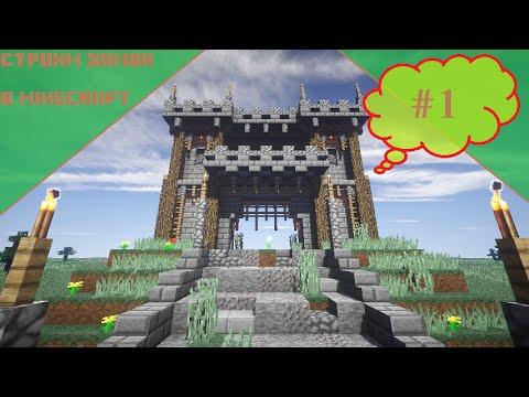 Как построить Замок в Minecraft |ЧАСТЬ 1| [Средневековье]