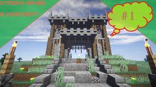 Как построить Замок в Minecraft |ЧАСТЬ 1| [Средневековье](И сегодня я решил начать цикл видео по постройке красивого замка в майнкрафт. В первой серии я подробно..., 2015-01-27T14:20:33.000Z)